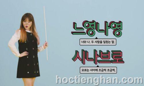 Học tiếng Hàn phiên âm qua cách phát âm nguyên âm